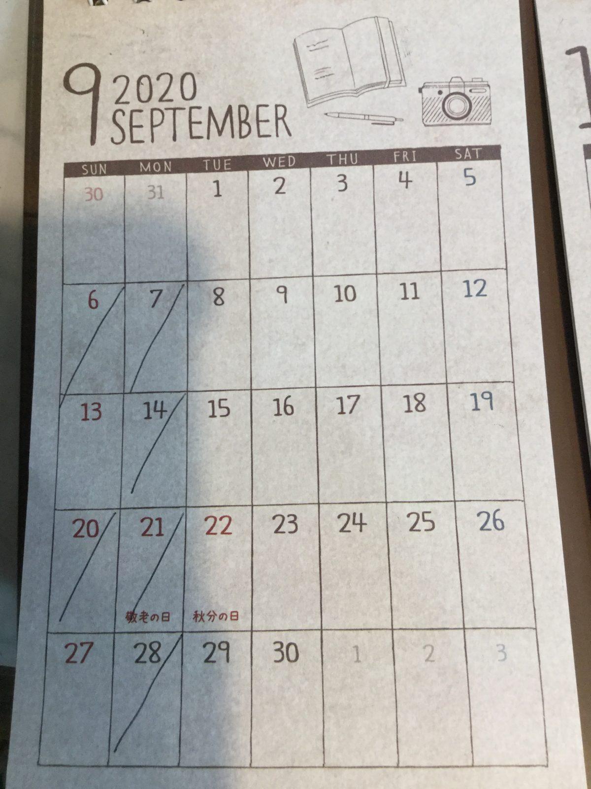 9月の営業予定