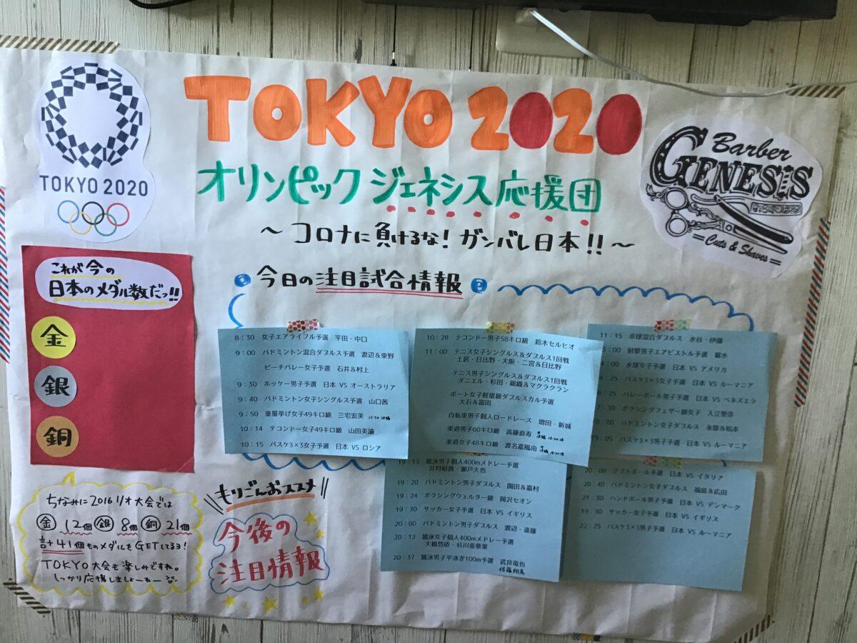 Tokyo 2020オリンピックジェネシス応援団