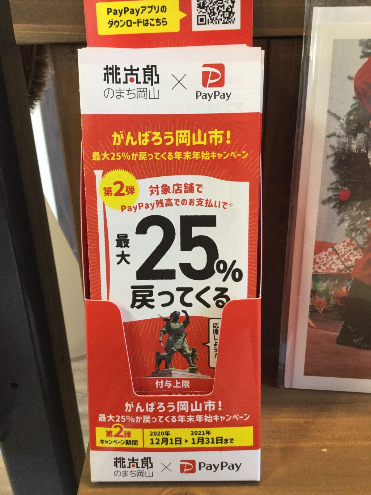 岡山市PayPayキャンペーン